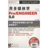 PRO/ENGINEER5.0(2DVD+手册)