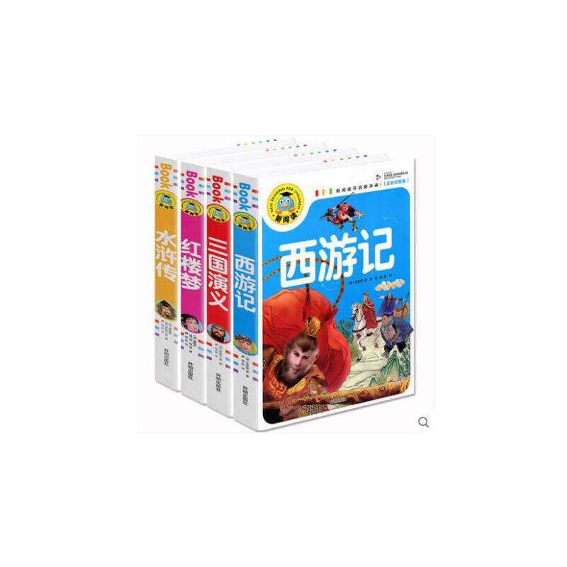 儿童版四大名著全套小学生版西游记水浒传三国演义彩图注音带拼音课外阅读书籍3-6-7-8-9-10-12岁一二年级三年级