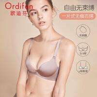 欧迪芬 一片式光面无痕内衣女士无钢圈文胸性感聚拢胸罩XB7535