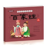 百家姓 9787510136672 张维 中国人口出版社
