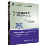 【新书店正版】认同和语言学习:对话的延伸(第二版),Bonny,Norton,外语教学与研究出版社9787521302
