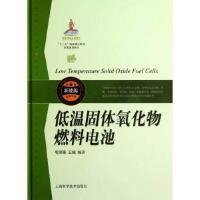 低温固体氧化物燃料电池(精) 正版 毛宗强,王诚 编著 9787547815151