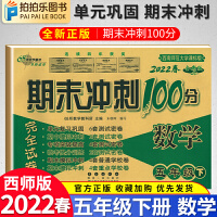 期末冲刺100分五年级下册数学试卷西师版 2020春新版期中期末测试卷