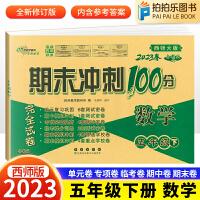 期末冲刺100分五年级下册数学试卷西师版 2021春新版期中期末测试卷