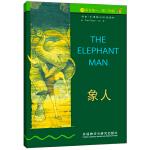 书虫・牛津英汉双语读物:象人(1级上 适合初一、初二年级)