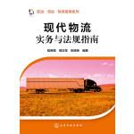 航运・货运・物流指南系列--现代物流实务与法规指南