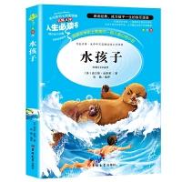 水孩子 分级课外阅读青少版(无障碍阅读彩插本)中小学课外阅读 人生必读书系列