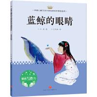 蓝鲸的眼睛:中国儿童文学大奖名家名作美绘系列-读出写作力(第三辑)