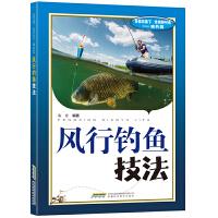 风行钓鱼技法