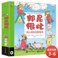 邦尼很忙.幼儿成长启智绘本全7册如何乐观地生活 一天一个好故事3-6岁宝宝睡前亲子共读 带给孩子们天马行空的想象力和智慧