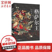 格萨尔王 一部让你读懂西藏人眼神的小说 修订本 阿来重述藏族神话史诗 23届优秀图书评选一等奖 重庆出版社