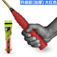 羽毛球拍手胶 龙骨吸汗带加强型棱骨防滑透气 升级款
