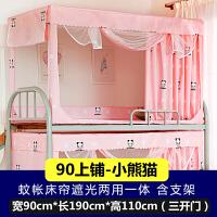 学生蚊帐0.9m单人床女寝室床帘蚊帐一体式遮光上铺公主风宿舍下铺 其它