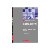 建筑施工技术(下册)