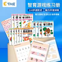 七田真右脑开发训练玩具儿童书籍综合练习册智力记忆游戏早教教具