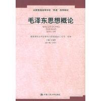 【旧书二手书8成新】*思想概论 庄福龄 中国人民大学出版社 9787300045504