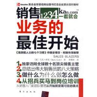 【新书店正版】业务的开始:销售1234一看就会 (美)库克,曹�� 东方出版社