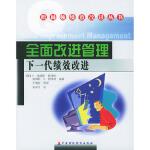 全面改进管理:下一代绩效改进 (美)哈林顿,(美)哈林顿,于增彪 中国财经出版社