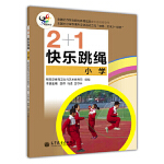 【正版全新直发】快乐跳绳(小学) 樊伟 马凌 王守中 9787040367256 高等教育出版社