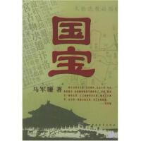【新华书店 品质无忧】国宝马军骧中国青年出版社