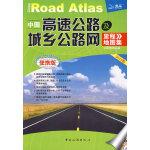 中国高速公路及城乡公路网里程地图集・公路旅游必备2010