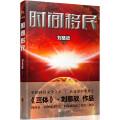 时间移民(2014中国好书榜获奖图书,刘慈欣中短篇小说集)