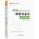 2021年税务师官方考试辅导书教材注税 财务与会计 应试指南 备考学习过关中华会计网校梦想成真