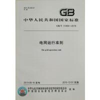 GB/T31464-2015 电网运行准则
