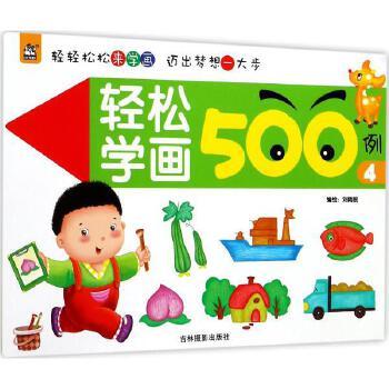 轻松学画500例(4) 刘雨眠 编绘 【文轩正版图书】轻轻松松来学画  迈出梦想一大步