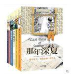 长青藤国际大奖小说书系第五辑6-7-8-10-9-12-15岁小学生青少年课外阅读书籍三四五六年级课外书必读儿童畅销外