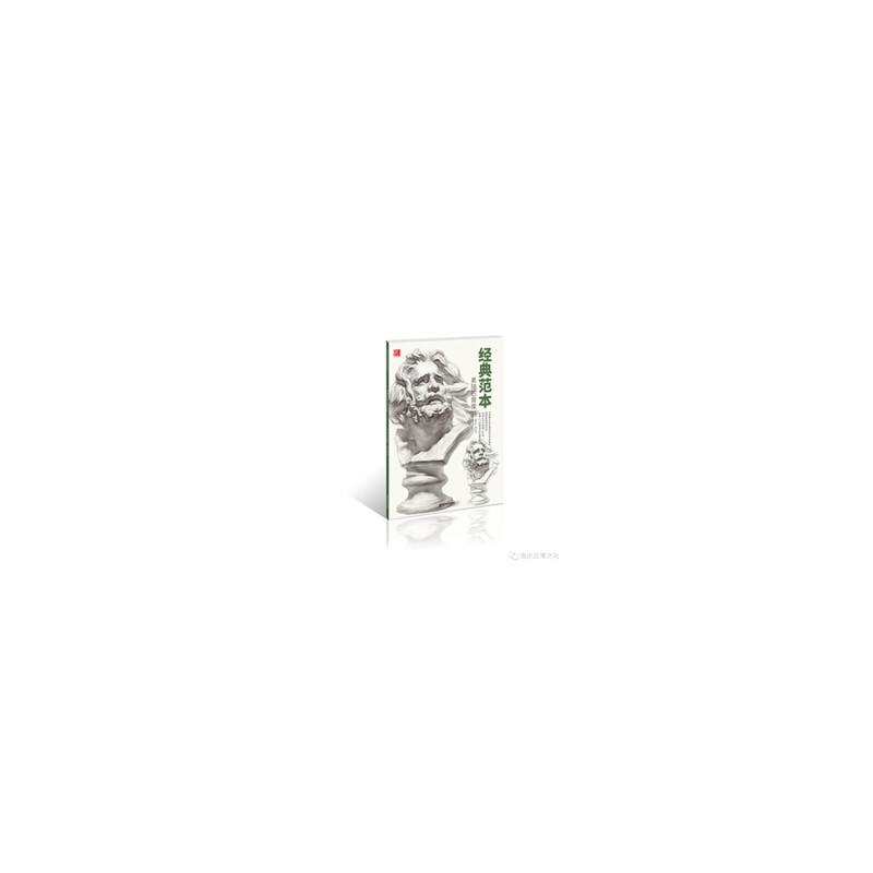 2019品博文化经典范本素描石膏像 蔡亚男头像五官结构照片对画书1