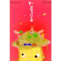 【旧书二手书9成新】V女孩飞行手册 (美)卡罗尔著 9787806619278 上海远东出版社