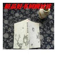 【二手旧书9成新】超能力男子高校日常