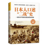 """日本人口述""""二战""""史:一部日本平民亲历者的战争反思录"""