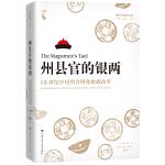 州县官的银两:18世纪中国的合理化财政改革(海外中国研究文库・一力馆)