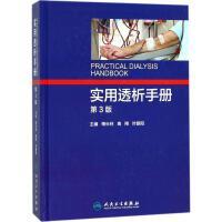 实用透析手册(第3版) 梅长林,高翔,叶朝阳 主编