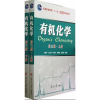 有机化学(第3版) 王积涛 等 编著