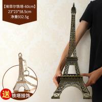 巴黎埃菲尔铁塔自由女神像模型装饰摆件小工艺品现代家居饰品欧式巴黎铁塔装饰品摆件