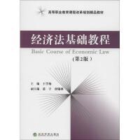 经济法基础教程(第2版) 经济科学出版社