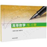 高等数学练习册 邹杰涛,钱盛,张智勇 编