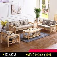 全实木沙发组合 松木三人沙发椅 布艺客厅中式木质沙发床实木家具 劳伦沙发1 2 3组合无茶几 组合