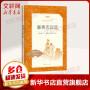 聊斋志异选(经典名著口碑版本) 人民文学出版社