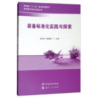 装备标准化实践与探索 9787506688925 金烈元,曾繁雄 中国质检出版社,中国标准出版社