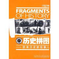 【二手书9成新】历史拼图-欧美历史那些事儿 《英语学习》编辑部 外语教学与研究出版社 9787560084893