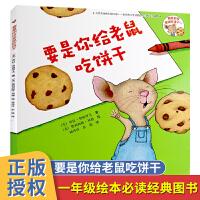 要是你给老鼠吃饼干 劳拉著 儿童绘本学校推荐指定书目 3-4-5-6-8岁小学生一二年级课外阅读书籍 幼儿园宝宝启蒙早教