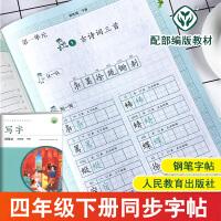 写字教材四年级下册字帖 人教部编版练字帖钢笔字