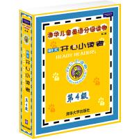 开心小读者第4级(配光盘)(清华儿童英语分级读物(第二版))