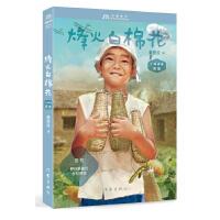 克俭1944:烽火白棉花(黄蓓佳・中国孩子)