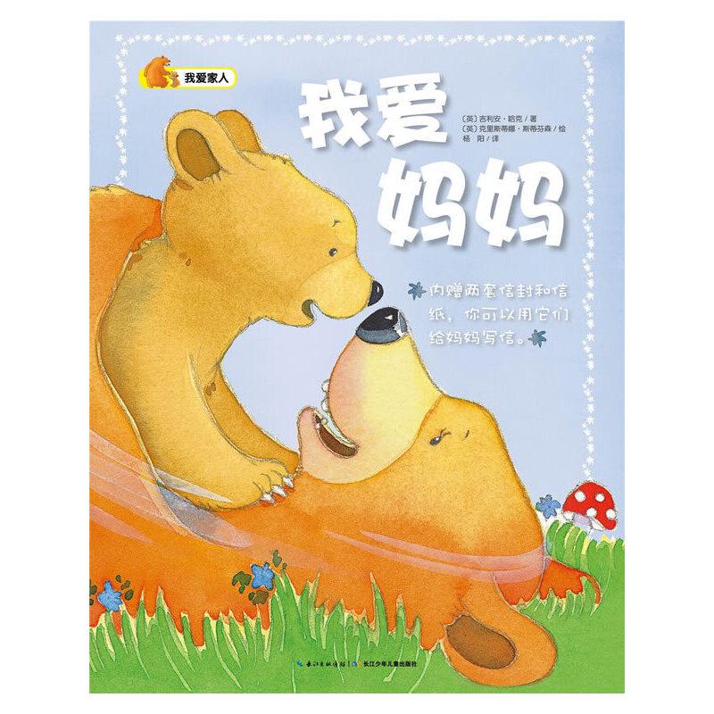 我爱家人:我爱妈妈(平) 通过浓浓的亲情故事,让孩子学会感受爱,主动表达爱。(心喜阅童书出品)