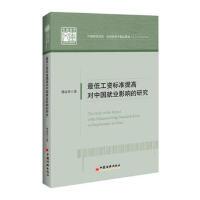 工资标准提高对中国就业影响的研究9787513623469 傅端香 中国经济出版社